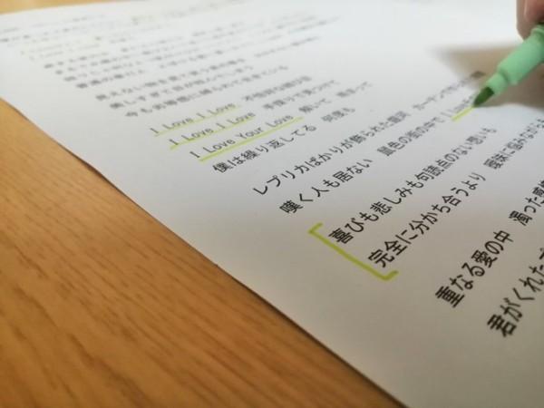 研究中の歌詞