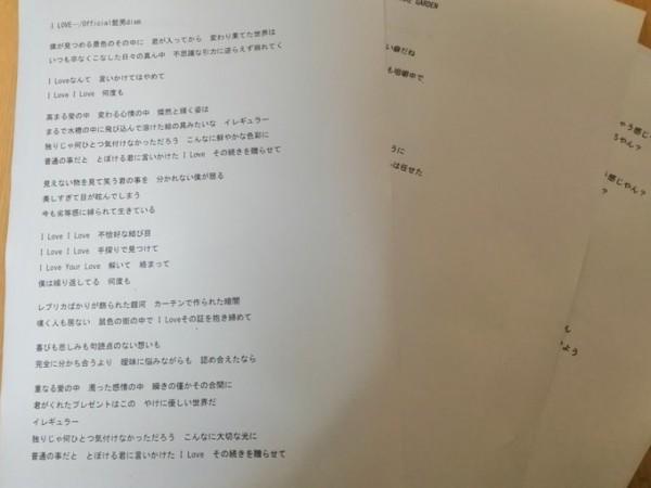 印刷した歌詞
