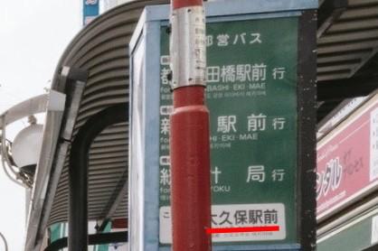 大久保駅前