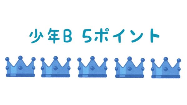 少年B 5ポイント