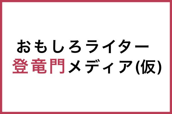 おもしろライター登竜門メディア(仮)