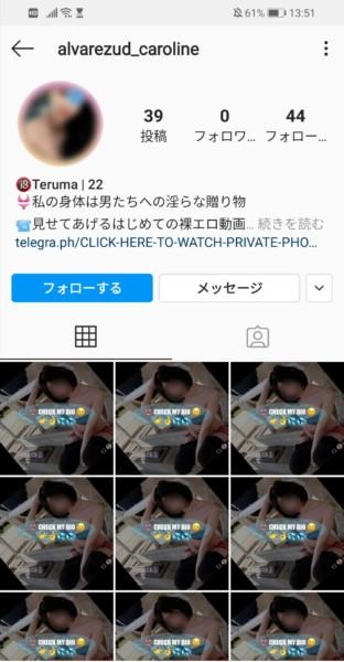 エロスパム アカウント2 Teruma
