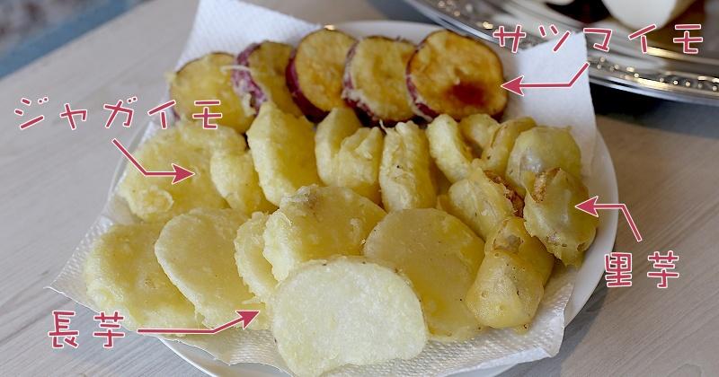 芋の天ぷら