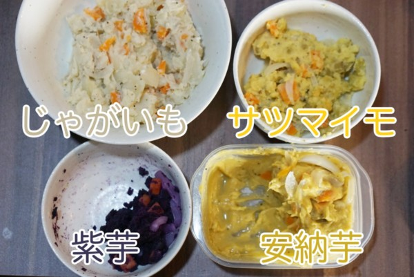 じゃがいも サツマイモ 安納芋 紫芋 ポテトサラダ