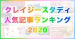 クレイジースタディ人気記事ランキング2020