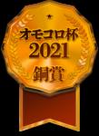 cup-2021-bronze