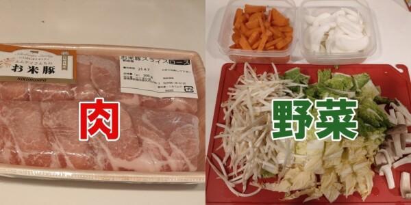 野菜+豚名前入り