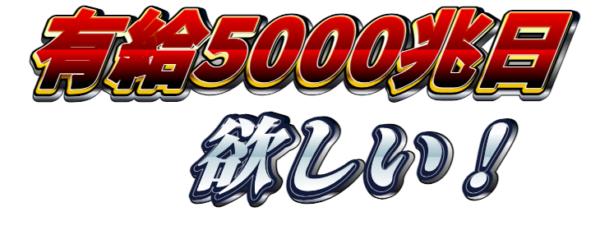 5000兆円欲しい ロゴ