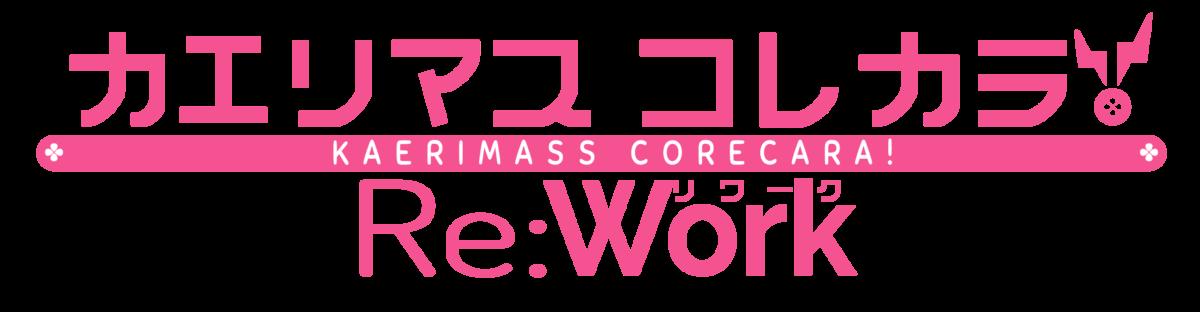 プリンセスコネクト!Re:Dive ロゴ