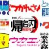 ロゴジェネレーター20選。アニメ/映画/ドラマ/企業風に退勤を主張したい