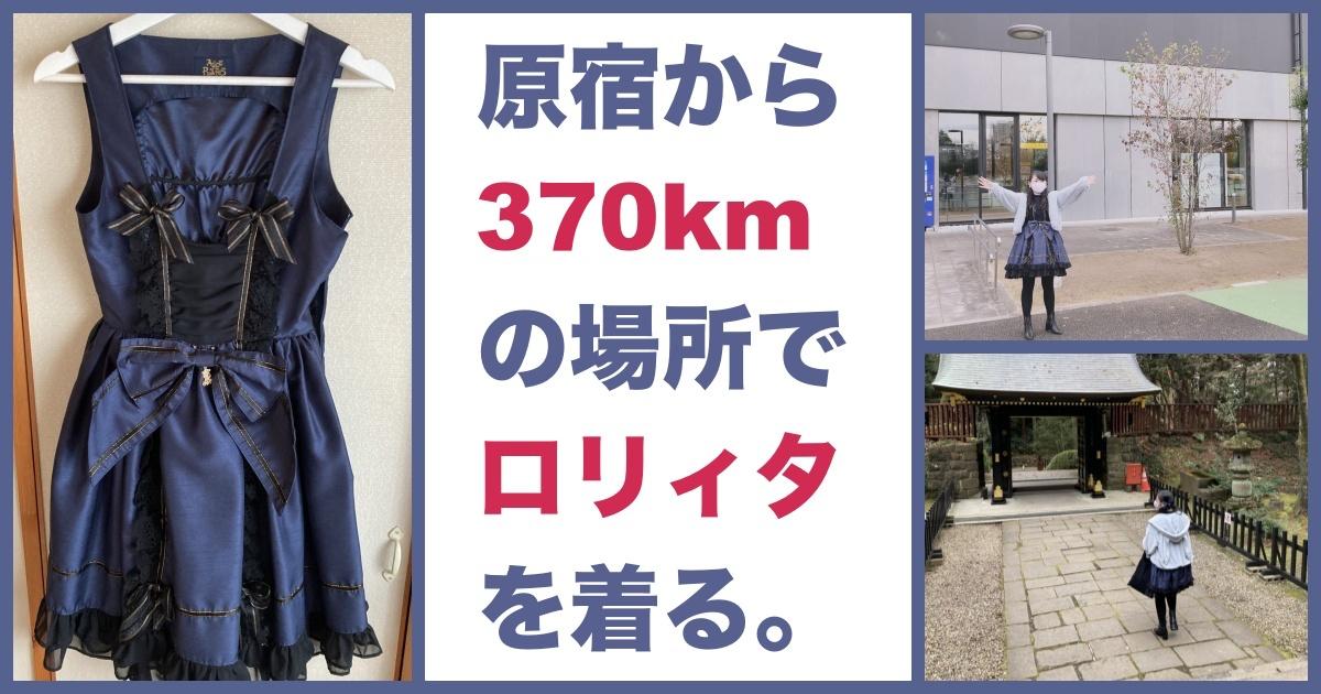 原宿から370kmの場所でロリィタを着る