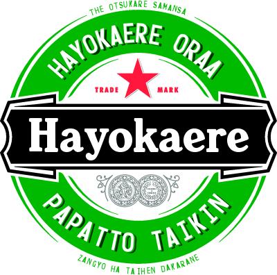 ハイネケン ロゴ