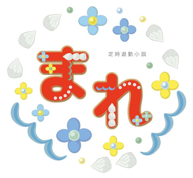 連続テレビ小説まれ ロゴ