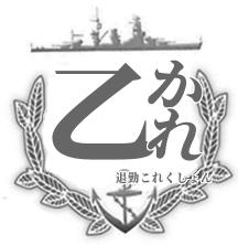 艦これ ロゴ