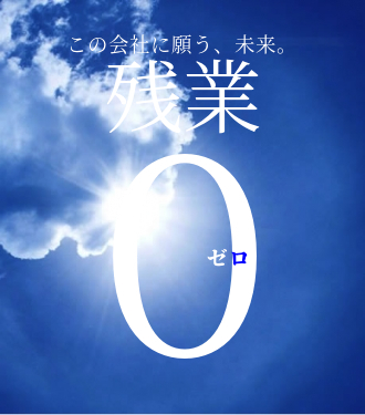 永遠のゼロ ロゴ