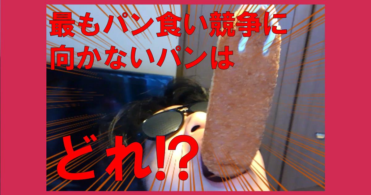 パン食い競走
