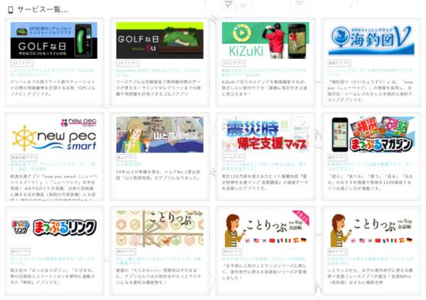 マップル・オン社のサービス一覧