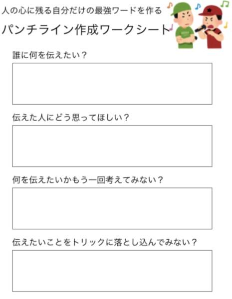 パンチライン作成ワークシート