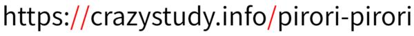 クレイジースタディの記事のURL