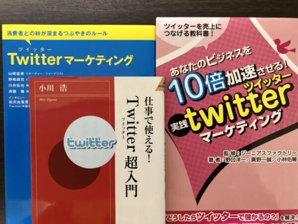 2009年~2010年に出版されたTwitter関連書籍