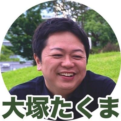 大塚たくま