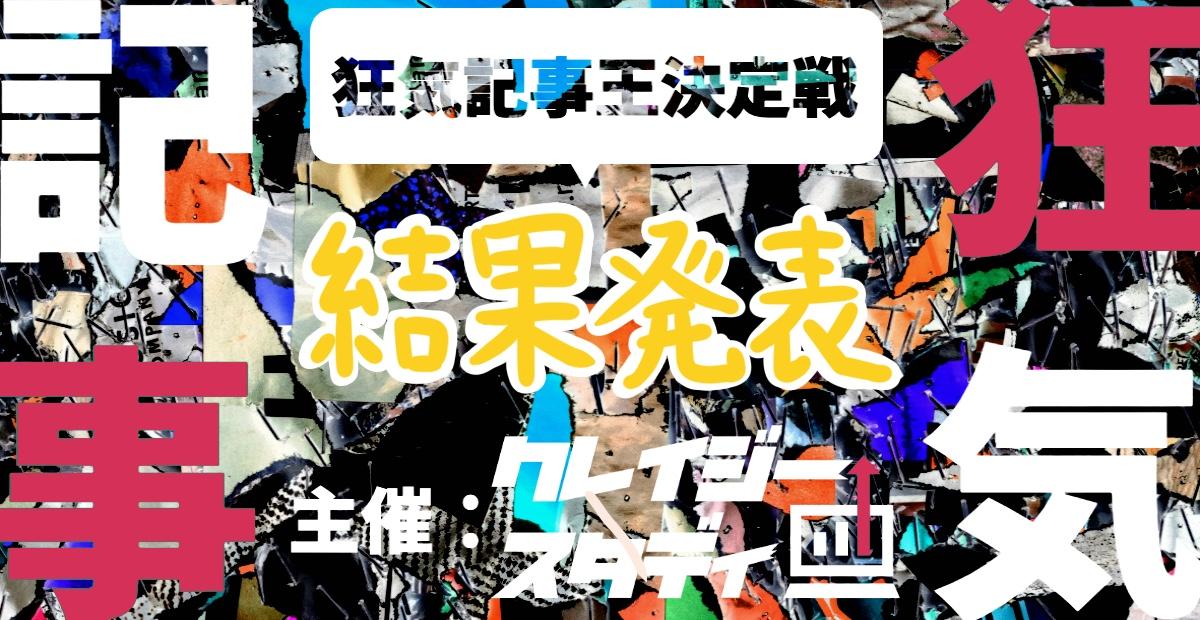 狂気記事王決定戦 審査結果発表!