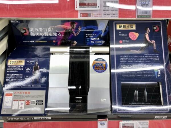 新宿西口店の体重計